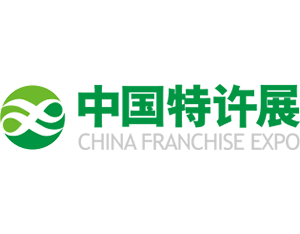 China Franchise Expo 2018